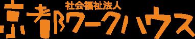 社会福祉法人 京都ワークハウス